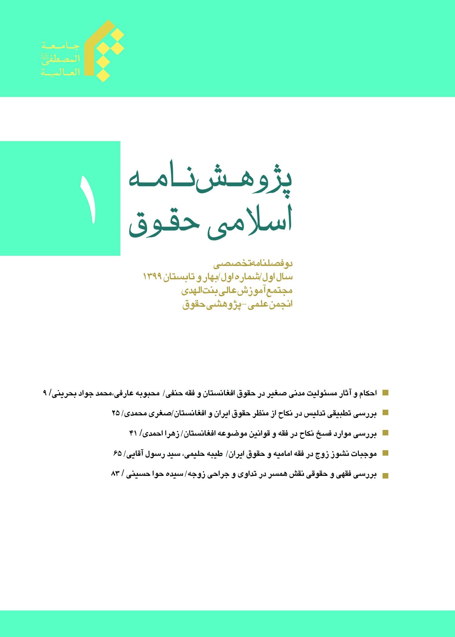 پژوهش نامه اسلامی حقوق